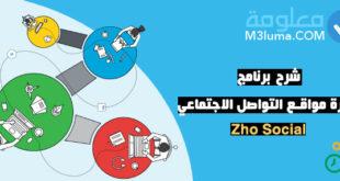 شرح برنامج إدارة مواقع التواصل الاجتماعي- Zho Social