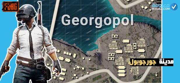 مدينة جورجوبول للحصول على مسدس الدروب