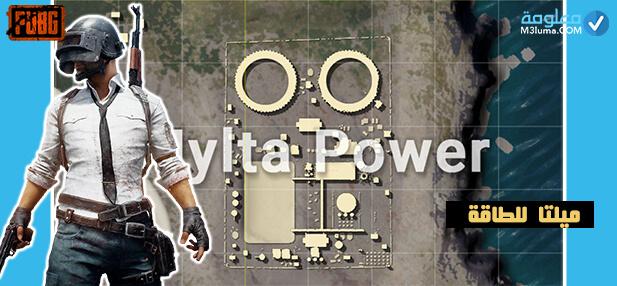 ميلتا للطاقة والمصنع للحصول على مسدس الدروب