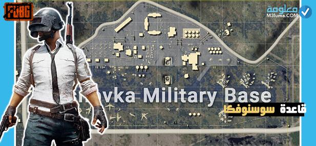 قاعدة سوسنوفكا العسكرية للحصول على مسدس الدروب