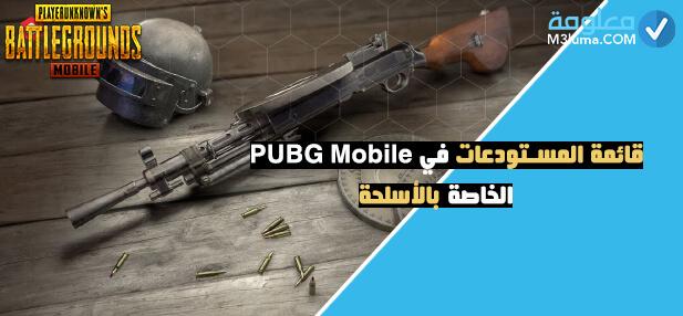 قائمة المستودعات في PUBG Mobile الخاصة بالأسلحة