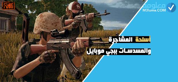 أسلحة المشاجرة والمسدسات ببجي موبايل