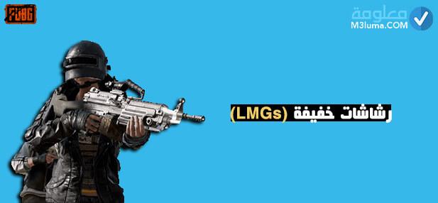 رشاشات خفيفة (LMGs) ببجي موبايل