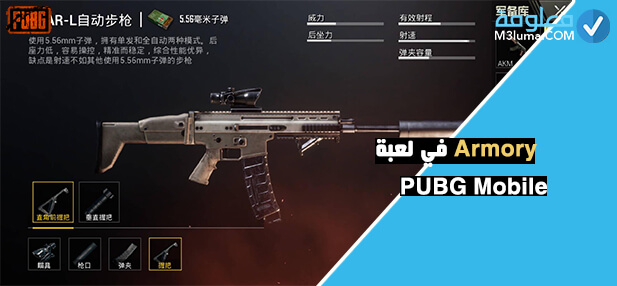 Armory في لعبة PUBG Mobile التحديث الجديد