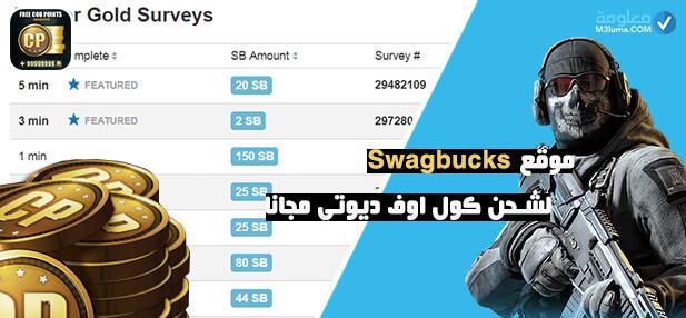 موقع Swagbucks لشحن كول اوف ديوتي مجانا