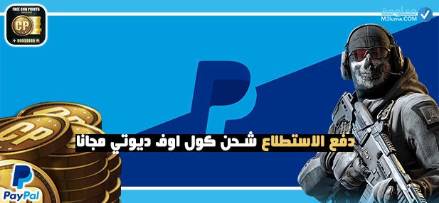 دفع الاستطلاع شحن كول اوف ديوتي مجانا