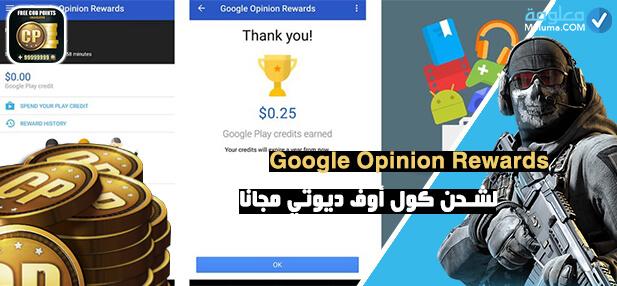 Google Opinion Rewards لشحن كول أوف ديوتي مجانا