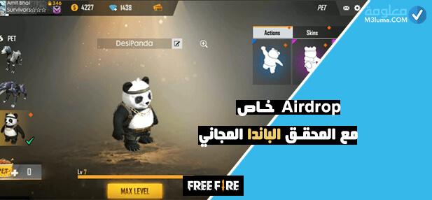 Airdrop خاص مع المحقق الباندا المجاني