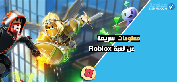 معلومات حول لعبة roblox