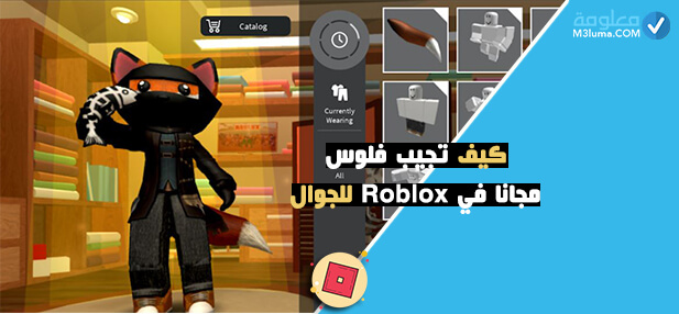 كيف تجيب فلوس مجانا في Roblox للجوال