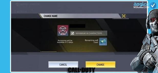 خطوات كيفية تغيير الاسم في COD