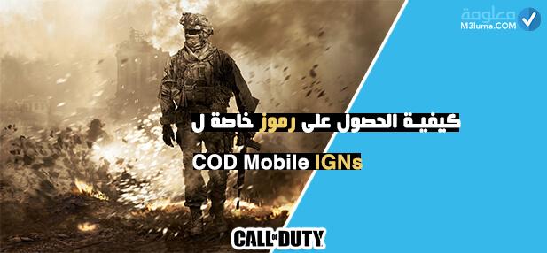 كيفية الحصول على رموز خاصة ل COD Mobile IGNs
