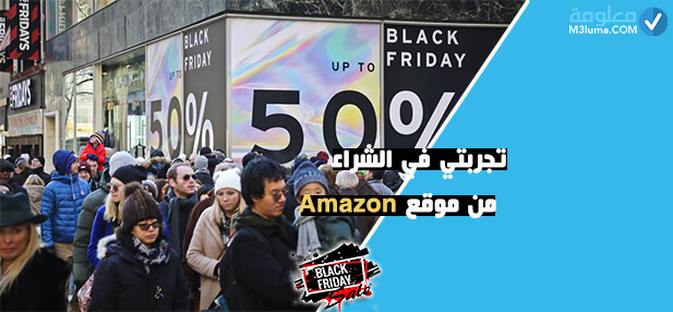 تجربتي في الشراء من موقع Amazon