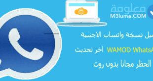 تحميل نسخة واتساب الاجنبية WAMOD WhatsApp اخر تحديث ضد الحظر مجانا بدون روث