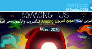 تنزيل لعبة امونج اس Among Us للأندرويد والأيفون اخر اصدار 2020 مجانا