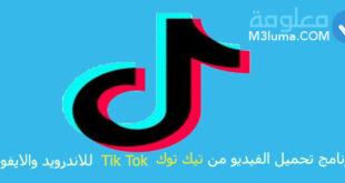 برنامج تحميل الفيديو من تيك توك Tik Tok للاندرويد والايفون