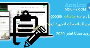 افضل برامج مذكرات google لتدوين الملاحظات لأجهزة ايفون واندرويد مجانا لعام 2020