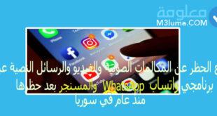 رفع الحظر عن المكالمات الصوتية والفيديو والرسائل النصية عبر برنامجي واتساب WhatsApp والمسنجر بعد حظرها منذ عام في سوريا