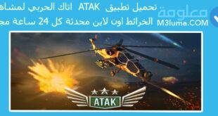 تحميل تطبيق ATAK اتاك الحربي لمشاهدة الخرائط اون لاين محدثة كل 24 ساعة مجانا