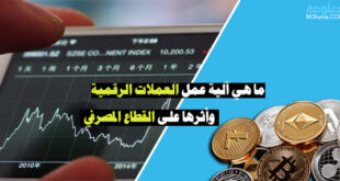 ما هي آلية عمل العملات الرقمية وأثرها على القطاع المصرفي