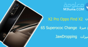 الان X2 Pro Oppo Find X2 مع ميزة 65 Superococ Change وميزات JawDropping