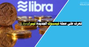 تعرف على عملة فيسبوك الجديدة ليبرا Libra