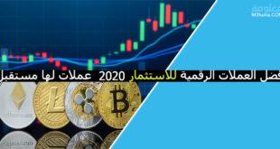 أفضل العملات الرقمية للاستثمار 2020 عملات لها مستقبل