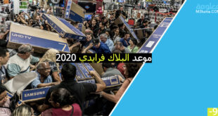 موعد البلاك فرايدي 2020