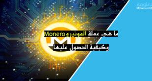 ما هي عملة المونيرو Monero وكيفية الحصول عليها
