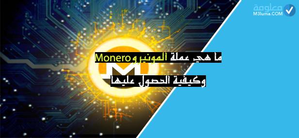 ما هي عملة المونيرو Monero وكيفية الحصول عليها | معلومة