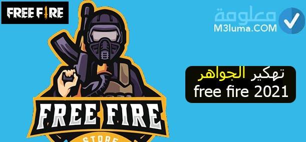 free fire 2021.com