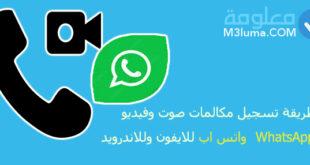 طريقة تسجيل مكالمات صوت وفيديو WhatsApp واتس اب للايفون وللاندرويد