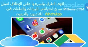 اقوى الطرق واسرعها على الإطلاق لعمل نسخ احتياطي للبيانات والملفات في WhatsApp للاندرويد والايفون