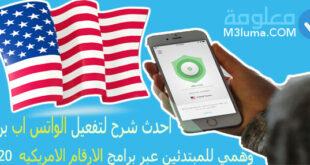 احدث شرح لتفعيل الواتس اب برقم وهمي للمبتدئين عبر برامج الارقام الامريكيه 2020