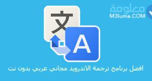 افضل برنامج ترجمة الاندرويد مجاني عربي بدون نت
