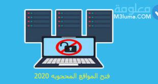 فتح المواقع المحجوبه 2020
