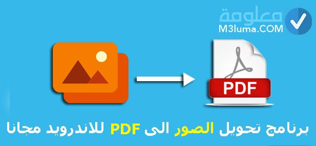 برنامج تحويل الصور إلى Pdf للأندرويد مجانا