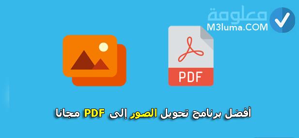 أفضل برنامج تحويل الصور الى Pdf مجانا معلومة