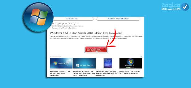 طريقة تحميل ويندوز 7 على الفلاشة مجانا