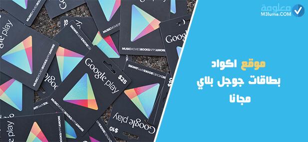 موقع اكواد بطاقات جوجل بلاي مجانا