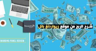شرح الربح من موقع ريواردنغ بانل || Rewarding Panel