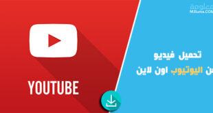 تحميل فيديو من اليوتيوب اون لاين