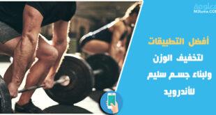 أفضل التطبيقات لتخفيف الوزن ولبناء جسم سليم للأندرويد