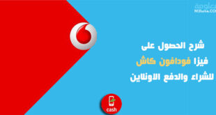 شرح الحصول على فيزا فودافون كاش || Vodafone Cash للشراء والدفع الاونلاين