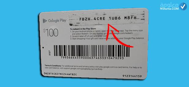 الحصول على بطاقات جوجل بلاي مجانا بدون برامج