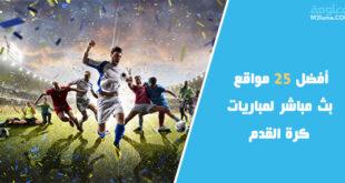 أفضل 25 مواقع بث مباشر لمباريات كرة القدم