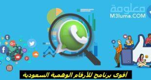 برنامج أرقام سعودية وهمية تفعيل الوتساب برقم سعودي وهمي 2020