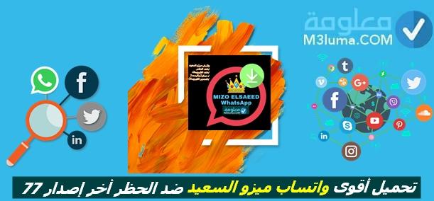 تحميل  واتساب ميزو السعيد mizo Elsaeed WA V77 ضد الحظر آخر إصدار