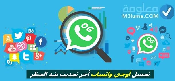 تحميل نسخة يو واتساب yowhatsapp ضد الحظر آخر تيق 2020