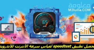 تحميل تطبيق speedtest لقياس السرعة الأنترنت للأندرويد آخر إصدار 2020